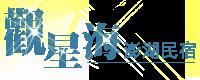 澎湖民宿觀星海